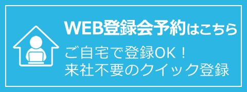WEB登録会予約